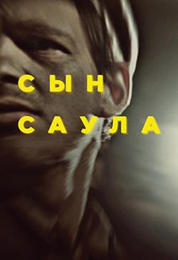 Фильм про узников концлагерей
