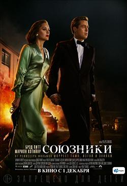 Фильм про сопративление во второй мировой войне