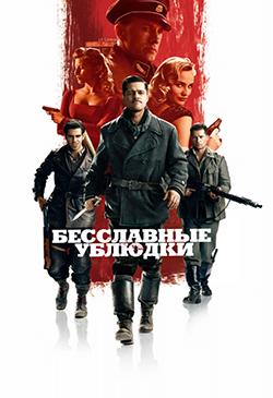 Фильм про уничтожение нацистов