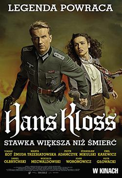 Фильм про шпионов второй мировой войны