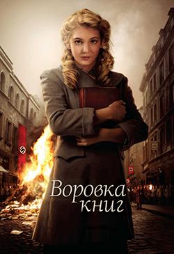 Фильм про ужасы второй мировой войны