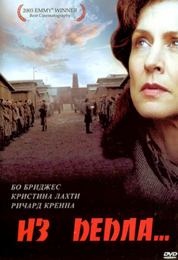 Фильмы про ужасы нацизма