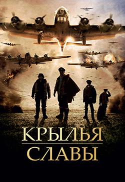 Фильмы про пилотов второй мировой войны
