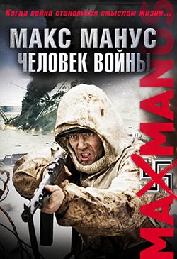 Фильм про сопративление фашизму