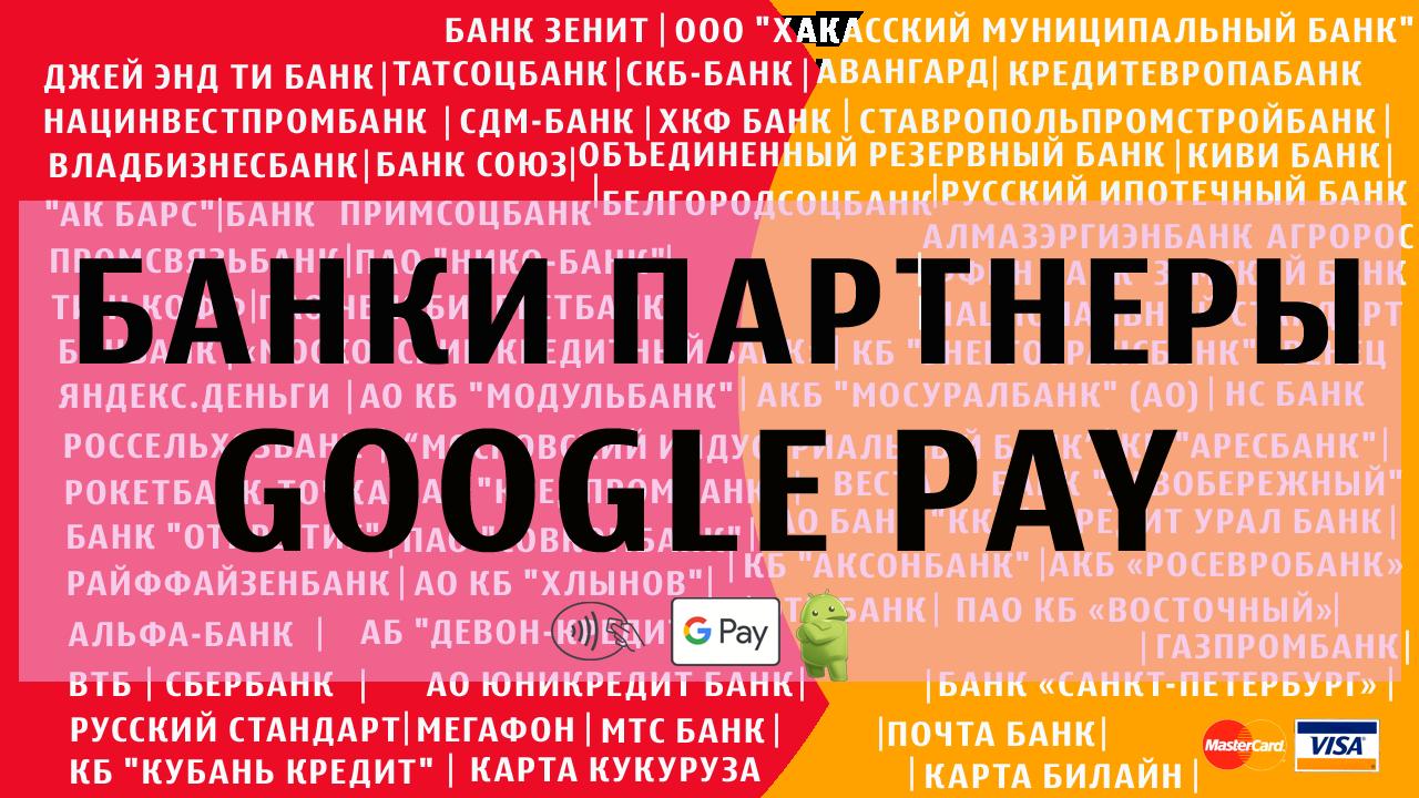 банки партнеры google pay