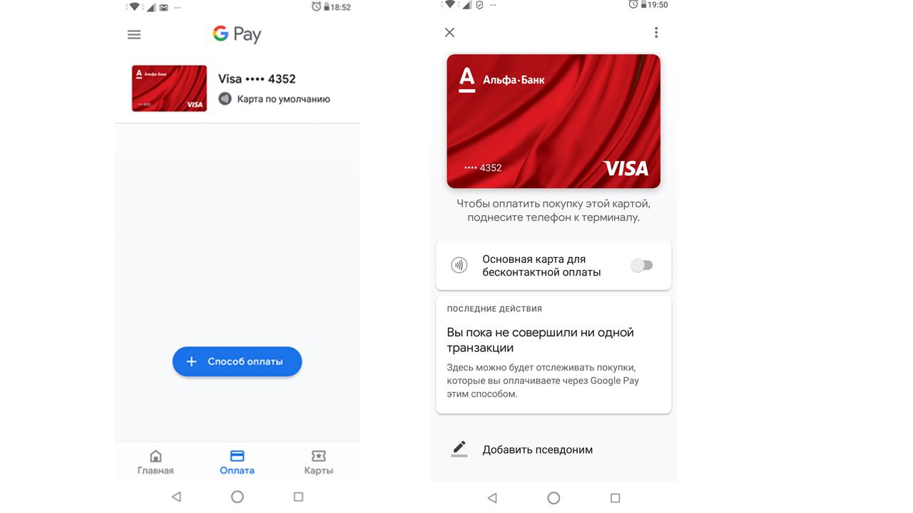 карта альфа банк в google pay