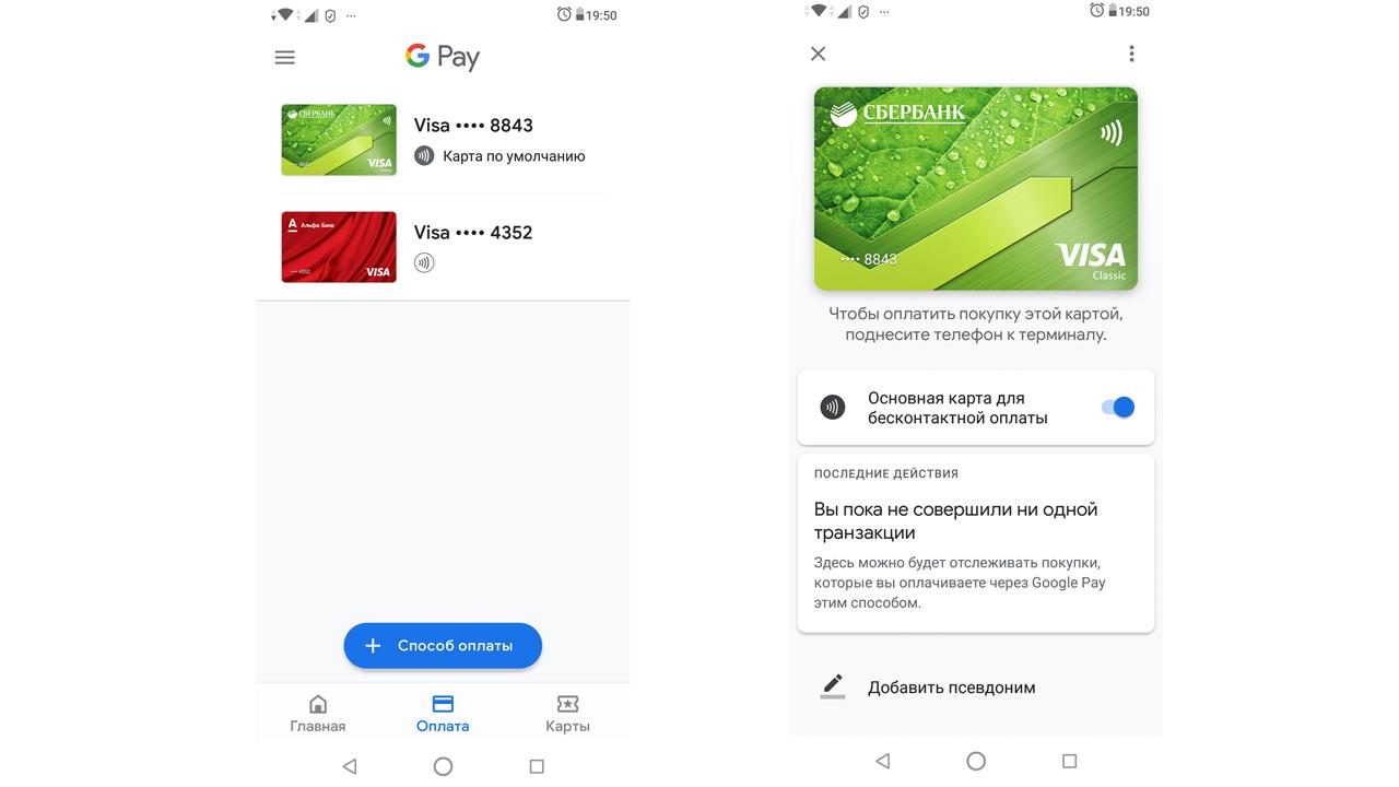 карта сбербанка в google pay