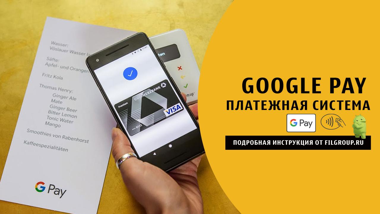 Платежная система google pay. Подробная инструкция.