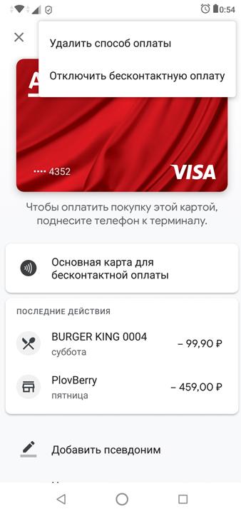 удалить карту из google pay