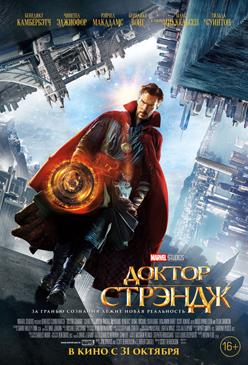 Супер герой меняющий время фильм