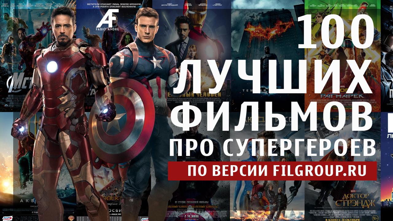 100 лучших фильмов про супергероев
