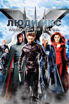 Фильм про X-men