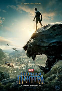 Супергерой Черная пантера фильм