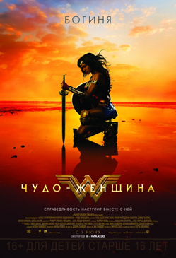 Супер герой женщина фильм