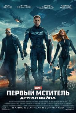 Фильм капитан Америка