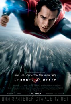 Фильм про Супермена
