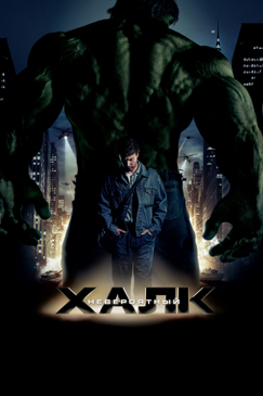 Фильм про супергероя по имени Халк