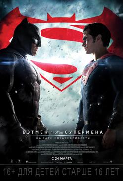 Фильмы про супергероев DC
