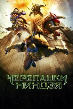 Супер герои черепашки ниндзя фильм