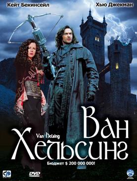 Фильм о борьбе с вампирами