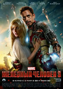 фильмы про супергероя