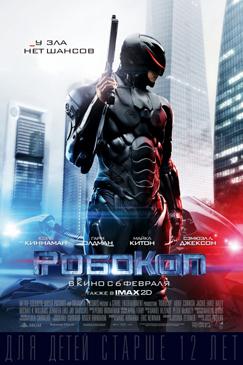 Фильм про полицейского робота героя