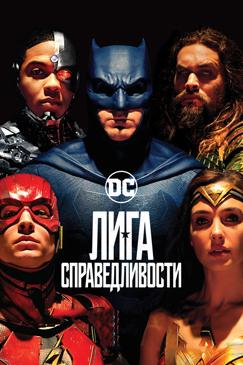 Лучшие фильмы про супергероев вселенной DC