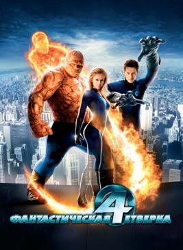 Фильм про борьбу супергероев со злодеями