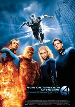 Фильм о четверке супергероев