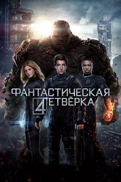 Фильм о фантастической четверке