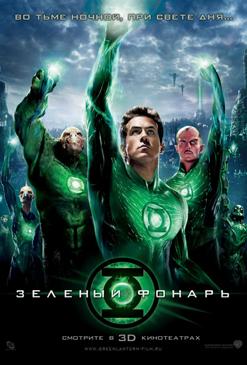 Фильм по комиксам вселенной DC