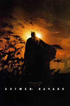 Фильм про Бетмана