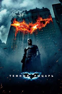 Фильм про супергероя в плаще