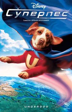 Фильм про супергероя пса