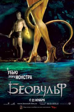 Фильм про Беовульфа