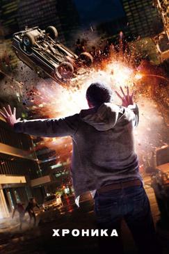 Фильм про суперспсобности полученные при падении метеорита