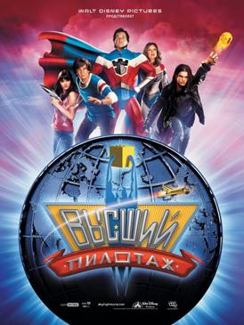 Фильм про семью супергероев