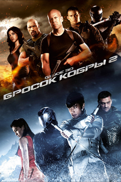 Фильм про отряд супергероев
