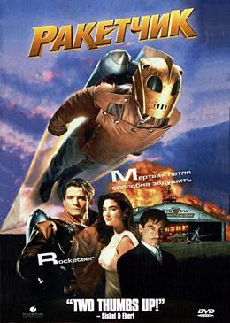 Старый фильм про супергероев
