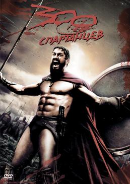 Фильм про супергероев спасших Грецию