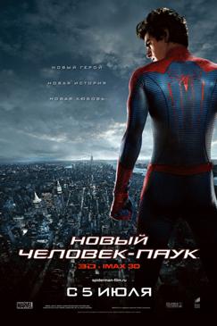 Фильм про Человека паука