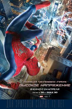 Человек паук спасает мир кино
