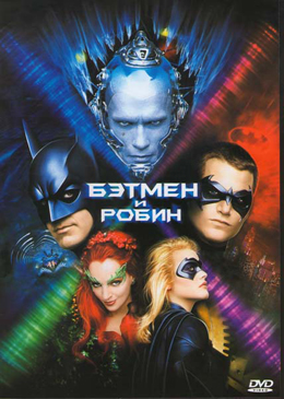 Фильм про Бетмана и Робина