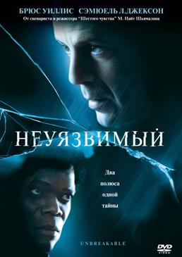 Фильм про неуязвимого супергероя