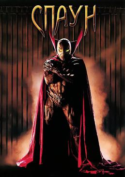 Фильм про супергероя в аду