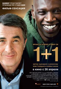 Лучшая французкая комедия 1 + 1