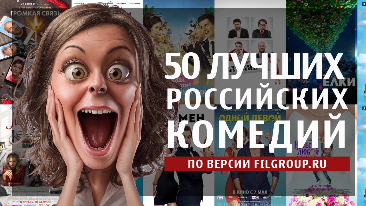 50 лучших и забавных комедий