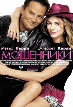 Сексапильная И Брутальная Рэйчел Макадамс – Цыпочка (2002)