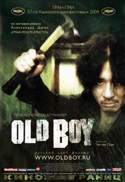 Фильм триллер  Олдбой