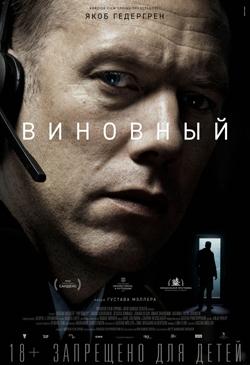 Фильм Виновный Den skyldige
